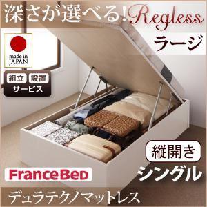 【組立設置費込】 収納ベッド ラージ シングル【縦開き】【Regless】【デュラテクノマットレス付】 ナチュラル 新 開閉タイプ&深さが選べるガス圧式跳ね上げ収納ベッド【Regless】リグレスの詳細を見る
