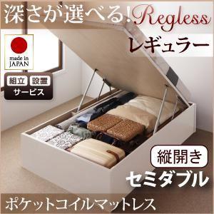 【組立設置費込】 収納ベッド レギュラー セミダブル【縦開き】【Regless】【オリジナルポケットコイルマットレス付】 ダークブラウン 新 開閉タイプ&深さが選べるガス圧式跳ね上げ収納ベッド【Regless】リグレスの詳細を見る