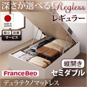 【組立設置費込】 収納ベッド レギュラー セミダブル【縦開き】【Regless】【デュラテクノマットレス付】 ナチュラル 新 開閉タイプ&深さが選べるガス圧式跳ね上げ収納ベッド【Regless】リグレスの詳細を見る