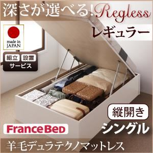 【組立設置費込】 収納ベッド レギュラー シングル【縦開き】【Regless】【羊毛デュラテクノマットレス付】 ホワイト 新 開閉タイプ&深さが選べるガス圧式跳ね上げ収納ベッド【Regless】リグレスの詳細を見る