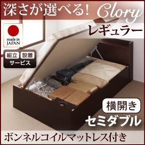 【組立設置費込】 収納ベッド レギュラー セミダブル【横開き】【Clory】【ボンネルコイルマットレス付】 ナチュラル 新 開閉タイプ&深さが選べるコンセント付きガス圧式跳ね上げ収納ベッド【Clory】クローリーの詳細を見る