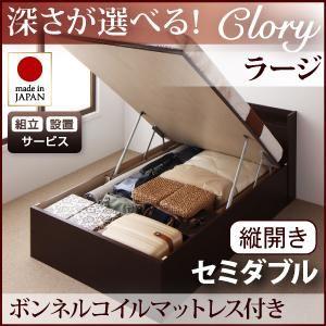 【組立設置費込】収納ベッド ラージ セミダブル【縦開き】【ボンネルコイルマットレス付】【Clory】ナチュラル 開閉タイプ&深さが選べるコンセント付きガス圧式跳ね上げ収納ベッド【Clory】クローリーの詳細を見る