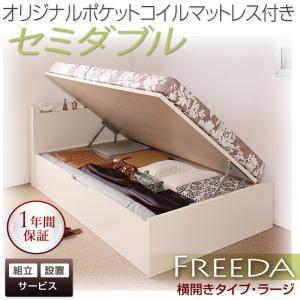 【組立設置費込】 収納ベッド ラージ セミダブル【横開き】【Freeda】【オリジナルポケットコイルマットレス付】 ホワイト 新 開閉タイプが選べるガス圧式跳ね上げ大容量収納ベッド【Freeda】フリーダの詳細を見る