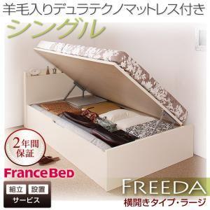 【組立設置費込】 収納ベッド ラージ シングル【横開き】【Freeda】【羊毛デュラテクノマットレス付】 ホワイト 新 開閉タイプが選べるガス圧式跳ね上げ大容量収納ベッド【Freeda】フリーダの詳細を見る