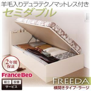 【組立設置費込】 収納ベッド ラージ セミダブル【横開き】【Freeda】【羊毛デュラテクノマットレス付】 ダークブラウン 新 開閉タイプが選べるガス圧式跳ね上げ大容量収納ベッド【Freeda】フリーダの詳細を見る