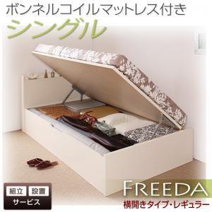 【組立設置費込】 収納ベッド レギュラー シングル【横開き】【Freeda】【ボンネルコイルマットレス付】 ホワイト 新 開閉タイプが選べるガス圧式跳ね上げ大容量収納ベッド【Freeda】フリーダの詳細を見る