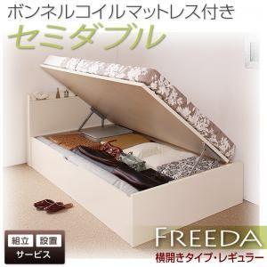 【組立設置費込】 収納ベッド レギュラー セミダブル【横開き】【Freeda】【ボンネルコイルマットレス付】 ダークブラウン 新 開閉タイプが選べるガス圧式跳ね上げ大容量収納ベッド【Freeda】フリーダの詳細を見る