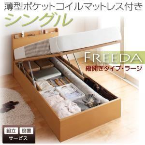 【組立設置費込】 収納ベッド ラージ シングル【縦開き】【Freeda】【薄型ポケットコイルマットレス付】 ダークブラウン 新 開閉タイプが選べるガス圧式跳ね上げ大容量収納ベッド【Freeda】フリーダの詳細を見る