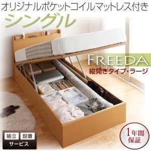 【組立設置費込】 収納ベッド ラージ シングル【縦開き】【Freeda】【オリジナルポケットコイルマットレス付】 ナチュラル 新 開閉タイプが選べるガス圧式跳ね上げ大容量収納ベッド【Freeda】フリーダの詳細を見る