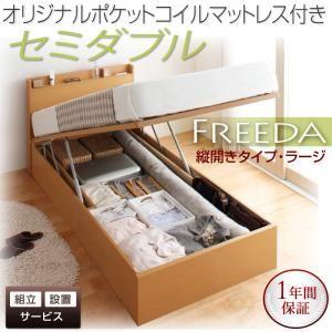 【組立設置費込】 収納ベッド ラージ セミダブル【縦開き】【Freeda】【オリジナルポケットコイルマットレス付】 ダークブラウン 新 開閉タイプが選べるガス圧式跳ね上げ大容量収納ベッド【Freeda】フリーダの詳細を見る