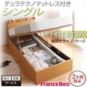 【組立設置費込】収納ベッド ラージ シングル【縦開き】【デュラテクノマットレス付】【Freeda】ダークブラウン 開閉タイプが選べるガス圧式跳ね上げ大容量収納ベッド【Freeda】フリーダの詳細を見る