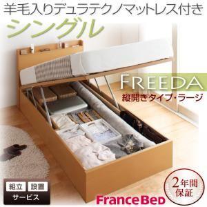 【組立設置費込】 収納ベッド ラージ シングル【縦開き】【Freeda】【羊毛デュラテクノマットレス付】 ホワイト 新 開閉タイプが選べるガス圧式跳ね上げ大容量収納ベッド【Freeda】フリーダの詳細を見る