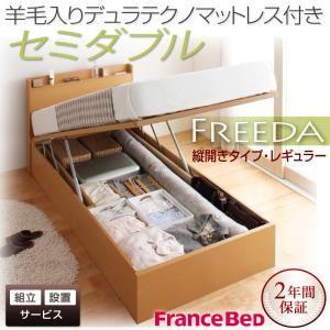 【組立設置費込】 収納ベッド レギュラー セミダブル【縦開き】【Freeda】【羊毛デュラテクノマットレス付】 ホワイト 新 開閉タイプが選べるガス圧式跳ね上げ大容量収納ベッド【Freeda】フリーダの詳細を見る