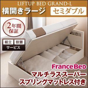 【組立設置費込】 収納ベッド ラージ セミダブル【横開き】【Grand L】【マルチラススーパースプリングマットレス付】 ナチュラル 新 開閉タイプが選べるガス圧式跳ね上げ大容量収納ベッド【Grand L】の詳細を見る