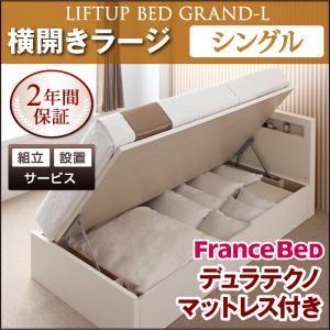 【組立設置費込】 収納ベッド ラージ シングル【横開き】【Grand L】【デュラテクノマットレス付】 ナチュラル 新 開閉タイプが選べるガス圧式跳ね上げ大容量収納ベッド【Grand L】の詳細を見る