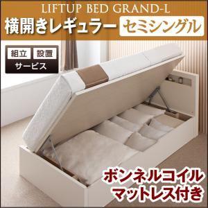 【組立設置費込】 収納ベッド レギュラー セミシングル【横開き】【Grand L】【ボンネルコイルマットレス付】 ナチュラル 新 開閉タイプが選べるガス圧式跳ね上げ大容量収納ベッド【Grand L】