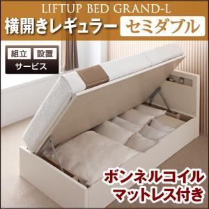 【組立設置費込】 収納ベッド レギュラー セミダブル【横開き】【Grand L】【ボンネルコイルマットレス付】 ダークブラウン 新 開閉タイプが選べるガス圧式跳ね上げ大容量収納ベッド【Grand L】の詳細を見る
