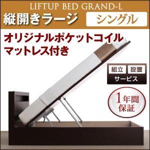 【組立設置費込】 収納ベッド ラージ シングル【縦開き】【Grand L】【オリジナルポケットコイルマットレス付】 ダークブラウン 新 開閉タイプが選べるガス圧式跳ね上げ大容量収納ベッド【Grand L】の詳細を見る