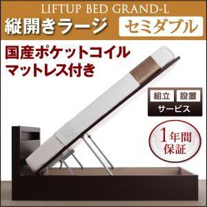 【組立設置費込】 収納ベッド ラージ セミダブル【縦開き】【Grand L】【国産ポケットコイルマットレス付】 ナチュラル 新 開閉タイプが選べるガス圧式跳ね上げ大容量収納ベッド【Grand L】の詳細を見る