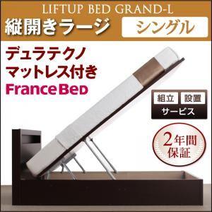 【組立設置費込】 収納ベッド ラージ シングル【縦開き】【Grand L】【デュラテクノマットレス付】 ホワイト 新 開閉タイプが選べるガス圧式跳ね上げ大容量収納ベッド【Grand L】の詳細を見る