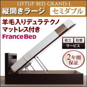 【組立設置費込】 収納ベッド ラージ セミダブル【縦開き】【Grand L】【羊毛デュラテクノマットレス付】 ダークブラウン 新 開閉タイプが選べるガス圧式跳ね上げ大容量収納ベッド【Grand L】の詳細を見る