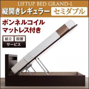 【組立設置費込】 収納ベッド レギュラー セミダブル【縦開き】【Grand L】【ボンネルコイルマットレス付】 ダークブラウン 新 開閉タイプが選べるガス圧式跳ね上げ大容量収納ベッド【Grand L】の詳細を見る