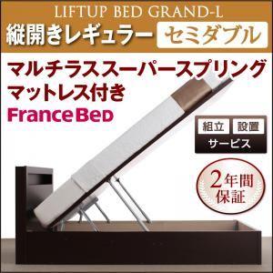 【組立設置費込】 収納ベッド レギュラー セミダブル【縦開き】【Grand L】【マルチラススーパースプリングマットレス付】 ダークブラウン 新 開閉タイプが選べるガス圧式跳ね上げ大容量収納ベッド【Grand L】の詳細を見る