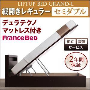 【組立設置費込】 収納ベッド レギュラー セミダブル【縦開き】【Grand L】【デュラテクノマットレス付】 ダークブラウン 新 開閉タイプが選べるガス圧式跳ね上げ大容量収納ベッド【Grand L】の詳細を見る