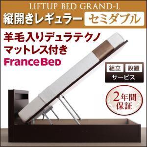 【組立設置費込】 収納ベッド レギュラー セミダブル【縦開き】【Grand L】【羊毛デュラテクノマットレス付】 ダークブラウン 新 開閉タイプが選べるガス圧式跳ね上げ大容量収納ベッド【Grand L】の詳細を見る