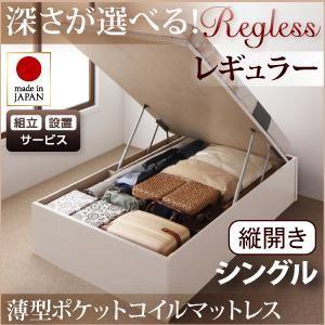 【組立設置費込】収納ベッド レギュラー シングル【縦開き】【薄型ポケットコイルマットレス付】【Regless】ホワイト 開閉タイプ&深さが選べるガス圧式跳ね上げ収納ベッド【Regless】リグレスの詳細を見る