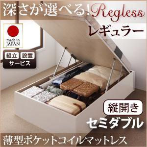 【組立設置費込】収納ベッド レギュラー セミダブル【縦開き】【薄型ポケットコイルマットレス付】【Regless】ホワイト 開閉タイプ&深さが選べるガス圧式跳ね上げ収納ベッド【Regless】リグレスの詳細を見る