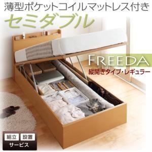 【組立設置費込】 収納ベッド レギュラー セミダブル【縦開き】【Freeda】【薄型ポケットコイルマットレス付】 ダークブラウン 新 開閉タイプが選べるガス圧式跳ね上げ大容量収納ベッド【Freeda】フリーダの詳細を見る