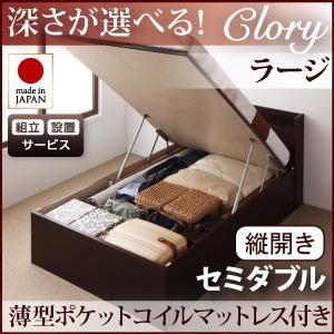 【組立設置費込】収納ベッド ラージ セミダブル【縦開き】【Clory】【薄型ポケットマットレス付】 ダークブラウン 開閉タイプ&深さが選べるコンセント付きガス圧式跳ね上げ収納ベッド【Clory】クローリーの詳細を見る