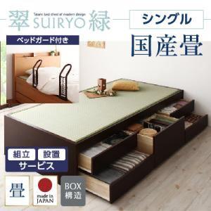 【組立設置費込】チェストベッド シングル【翠緑...の関連商品3