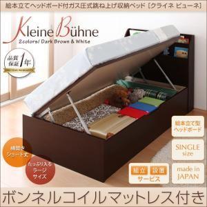 【組立設置費込】 収納ベッド シングル【横開き】【Kleine Buhne】【ボンネルコイルマットレス付】 ダークブラウン 絵本立てヘッドボード付ショート丈ガス圧式跳ね上げ収納ベッド【Kleine Buhne】クライネビューネ ラージの詳細を見る