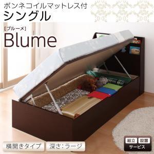 【組立設置費込】 収納ベッド ラージ シングル【横開き】【Blume】【ボンネルコイルマットレス付】 ホワイト 開閉&深さが選べるガス圧式跳ね上げ収納ベッド【Blume】ブルーメの詳細を見る