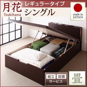 照明・棚付きガス圧式跳ね上げ収納畳ベッド【月花】ツキハナ