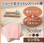 新・ショート丈マットレスベッド用敷きパッド+ボックスシーツ2枚セット シングル (カラー:アイボリー)