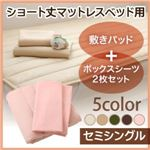 新・ショート丈マットレスベッド用敷きパッド+ボックスシーツ2枚セット セミシングル (カラー:オリーブグリーン)