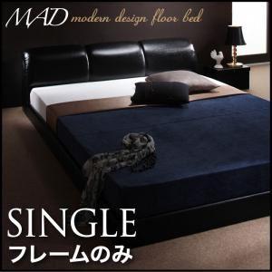 フロアベッド シングル【MAD】【フレームのみ】 ブラック モダンデザインフロアベッド【MAD】マッド - 拡大画像