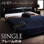 フロアベッド シングル【MAD】【フレームのみ】 ブラック モダンデザインフロアベッド【MAD】マッド