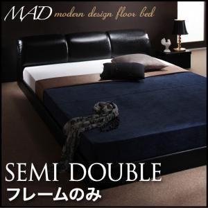 フロアベッド セミダブル【MAD】【フレームのみ】 ブラック モダンデザインフロアベッド【MAD】マッドの詳細を見る