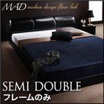フロアベッド セミダブル【MAD】【フレームのみ】 ブラック モダンデザインフロアベッド【MAD】マッド