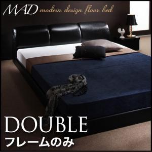 フロアベッド ダブル【MAD】【フレームのみ】フレームカラー:ブラック モダンデザインフロアベッド【MAD】マッド - 拡大画像