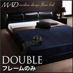 フロアベッド ダブル【MAD】【フレームのみ】 ブラック モダンデザインフロアベッド【MAD】マッド