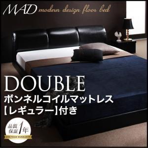 フロアベッド ダブル【MAD】【ボンネルコイルマットレス:レギュラー付き】 ブラック 【マットレス】アイボリー モダンデザインフロアベッド【MAD】マッドの詳細を見る