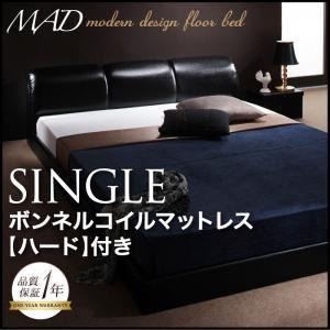 フロアベッド シングル【MAD】【ボンネルコイルマットレス:ハード付き】 ブラック モダンデザインフロアベッド【MAD】マッドの詳細を見る