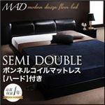 フロアベッド セミダブル【MAD】【ボンネルコイルマットレス:ハード付き】フレームカラー:ブラック モダンデザインフロアベッド【MAD】マッド