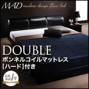 フロアベッド ダブル【MAD】【ボンネルコイルマットレス:ハード付き】 ブラック モダンデザインフロアベッド【MAD】マッドの詳細を見る