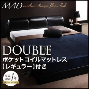 フロアベッド ダブル【MAD】【ポケットコイルマットレス:レギュラー付き】 ブラック 【マットレス】ブラック モダンデザインフロアベッド【MAD】マッド - 拡大画像